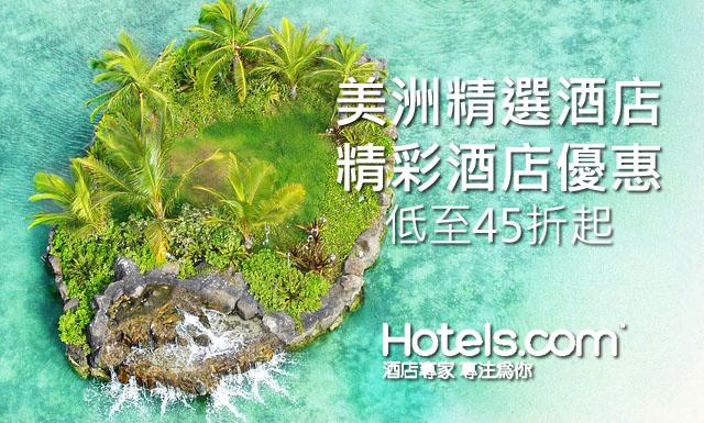 Hotels.com 紐約、三藩市、洛杉磯、夏威夷等美洲酒店優惠,低至45折。