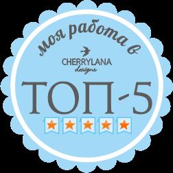 Я в ТОП-5 найкращих робіт в Charrylana designs