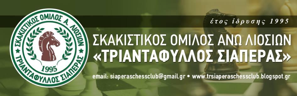 Σκακιστικός Όμιλος Άνω Λιοσίων  ''ΤΡΙΑΝΤΑΦΥΛΛΟΣ ΣΙΑΠΕΡΑΣ''