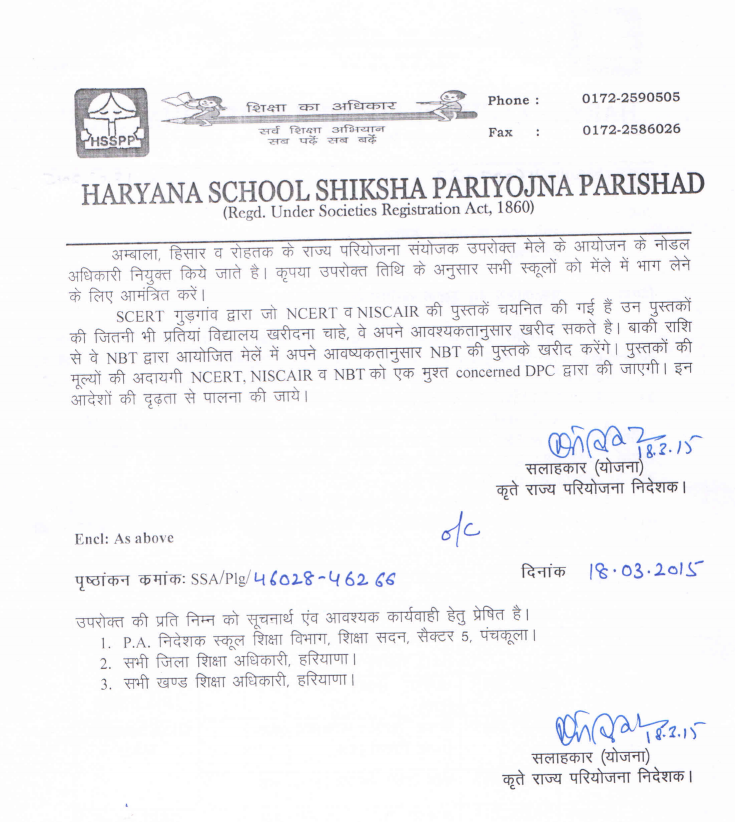 Book-fair-in-Haryana-For-schools