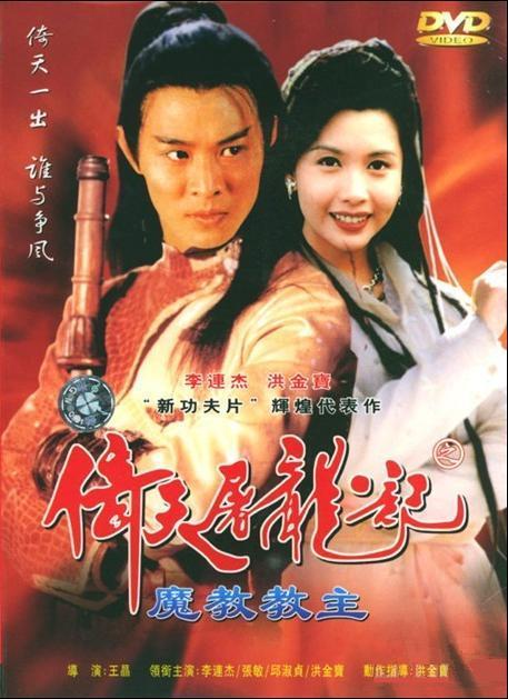 Phim Cô Gái Đồ Long - The Kung Fu Cult Master