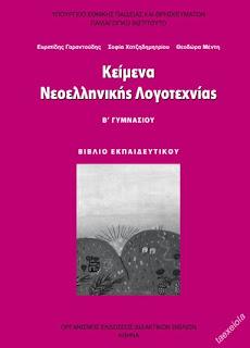 Κειμενα Νεοελληνικης Λογοτεχνιας Β Γυμνασιου σχολικό Βιβλιο εκπαιδευτικου