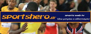 Ζωντανός ο σημερινός τελικός κυπέλλου Φάρος Μάνδραϊκός (21.00) από το Sportshero