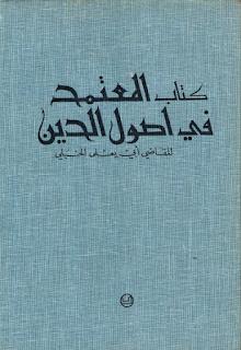 حمل كتاب المعتمد في أصول الدين - أبي يعلى الحنبلي