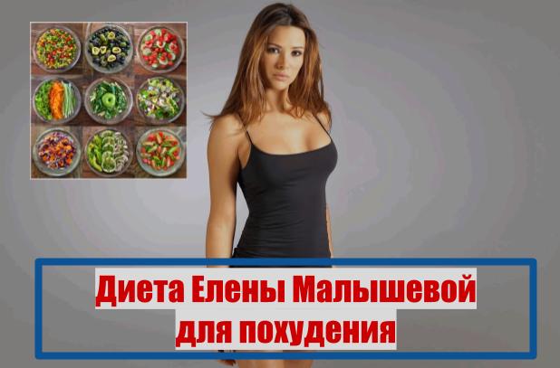 https://www.dietamalyshevoy.ru/