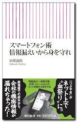 「スマートフォン術 情報漏えいから身を守れ」(朝日新聞出版)田淵義朗著