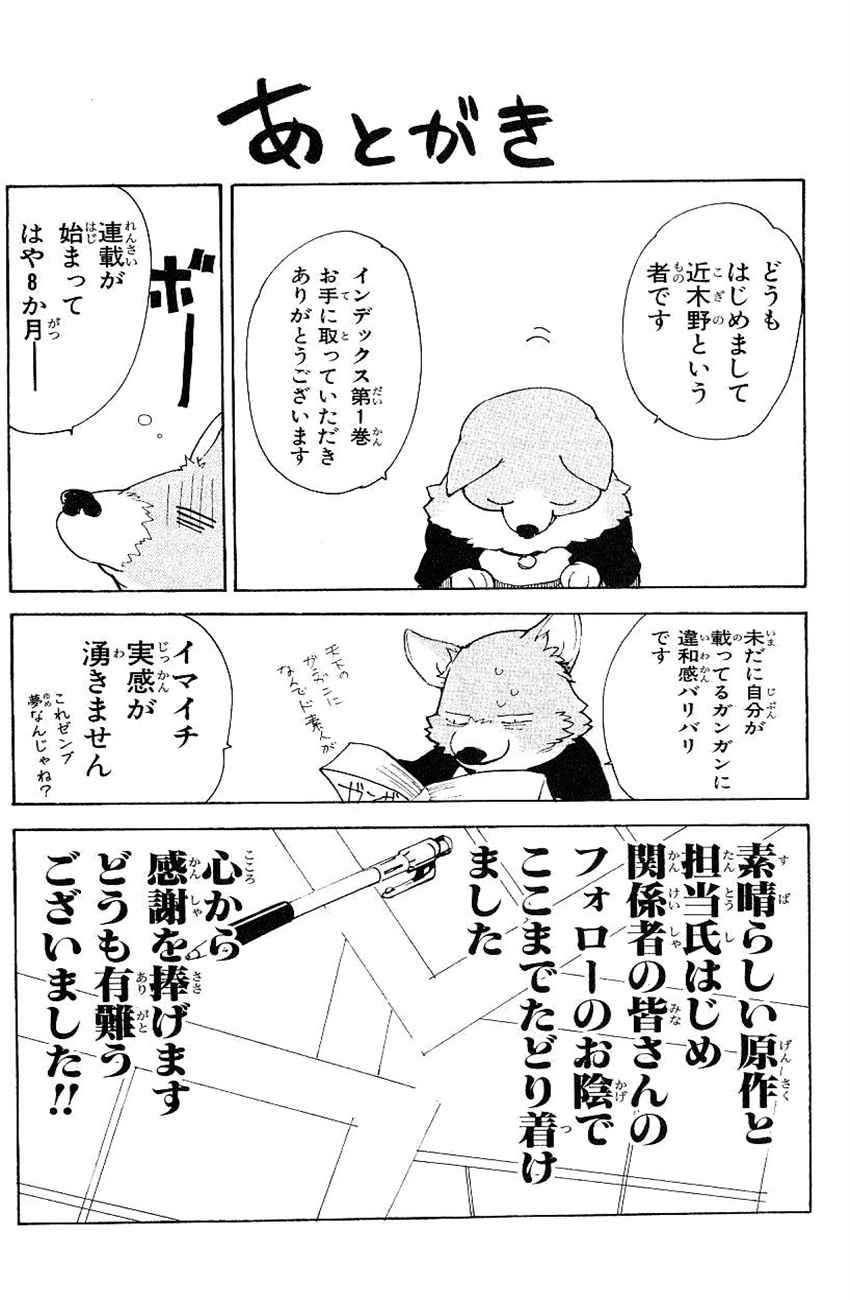 อ่านการ์ตูน To aru Wasurerareta Ai no Index to Touma 5 ภาพที่ 34
