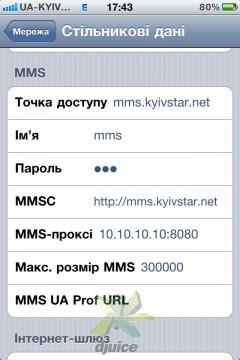 Djuice MMS APN beállítások iPhone