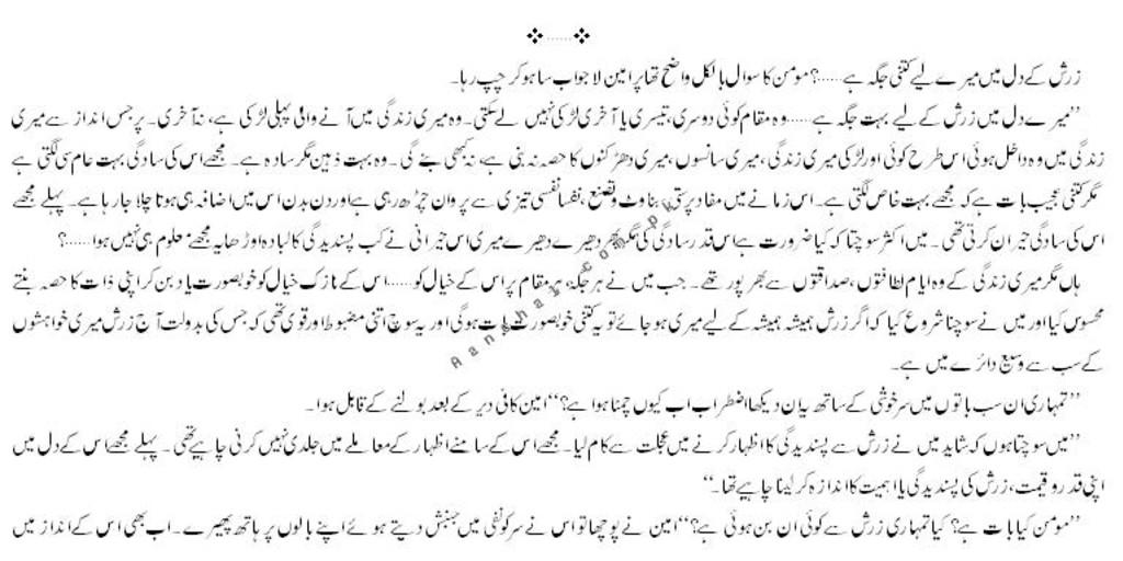 Kitab dost bas ik dil sambhal rakhna novel by syeda gul for Syeda gul bano novels