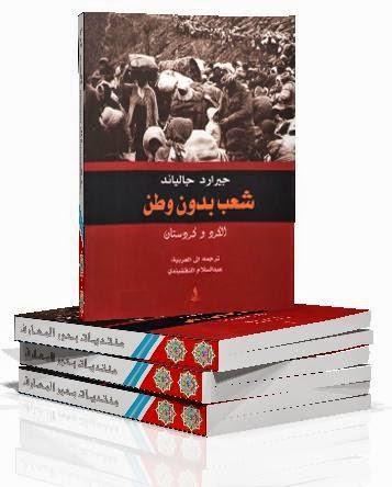 شعب بدون وطن: الكرد وكردستان - جيرارد جالياند pdf