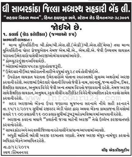 www.InfoGuru24.com...Sabarkantha District Central Co-Operative Bank Ltd., Himmatnagar Clerk Recruitment 2015
