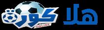 هلا كورة | بث مباشر للمباريات و القنوات العالمية | الأهداف الملخصات كورة اون لاين كورة لايف
