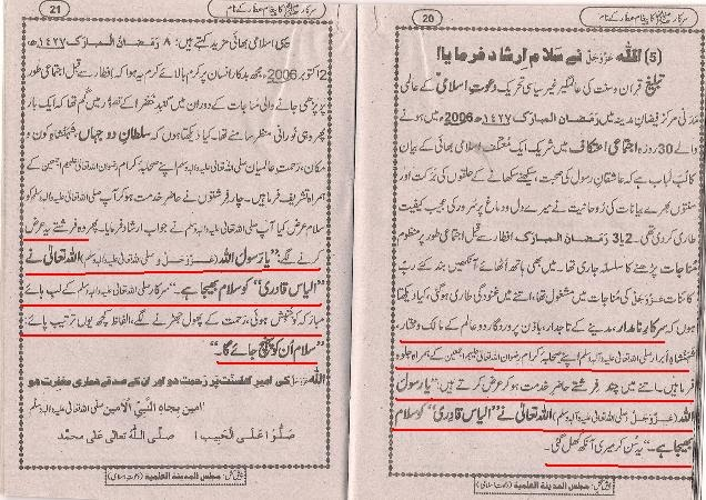 Islamic leaks hz zibriel as illiyas qadri attari ke for Table yaad karne ke tarike