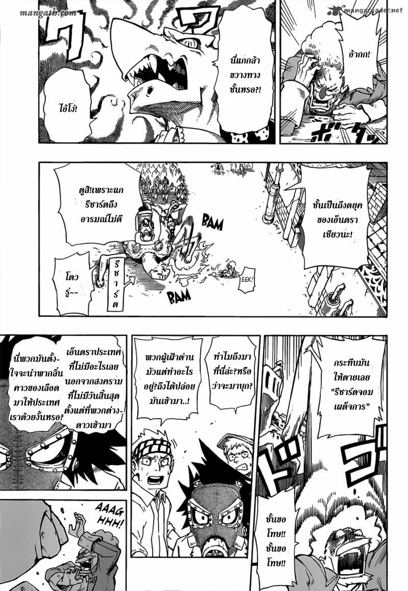 อ่านการ์ตูน Sensei no bulge 1 ภาพที่ 8