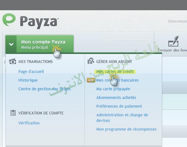 Payza التسجيل التفعيل استعمال الموقع 1.jpg