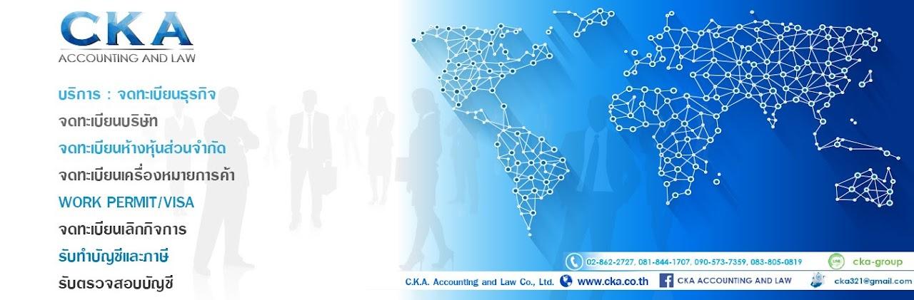 CKAรับจดเครื่องหมายการค้า2,990บาท โดยผู้เชี่ยวชาญประสบการณ์นับ20ปี ด้วยผลงานจดTMกว่า2,000เครื่องหมา