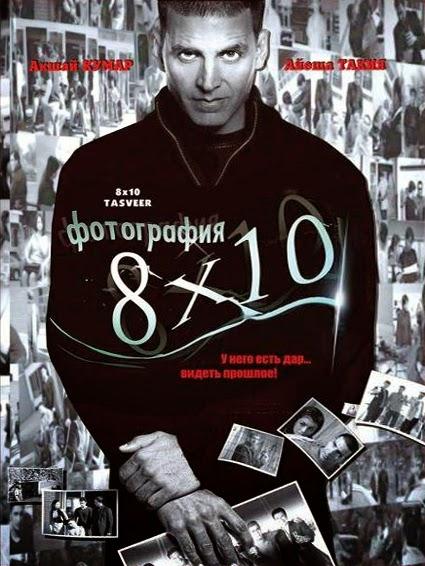8 x 10 Tasveer 2009 DVDRip 400mb 480p ESub