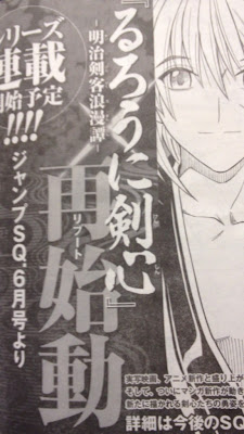 Rurouni Kenshin Reboot Manga 2012