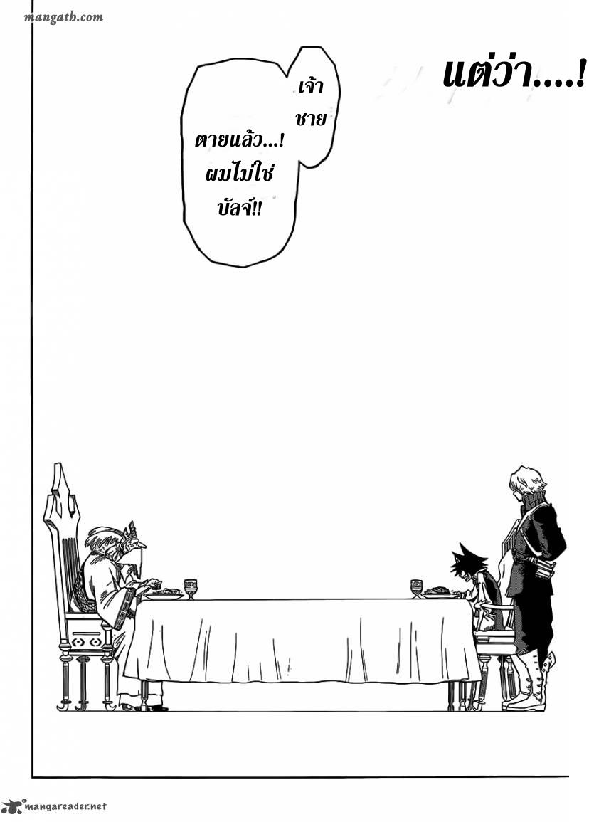 อ่านการ์ตูน Sensei no bulge 2 ภาพที่ 14