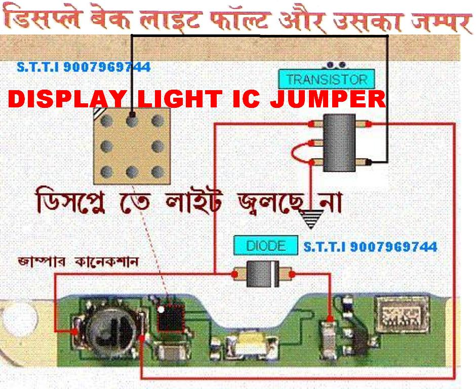 Nokia 1110 mobile phones Display light ic jumper solution, make jumper
