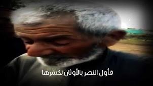 مؤثر جداً شاعر كفرنبودة يبكي دياره من مخيم أطمة