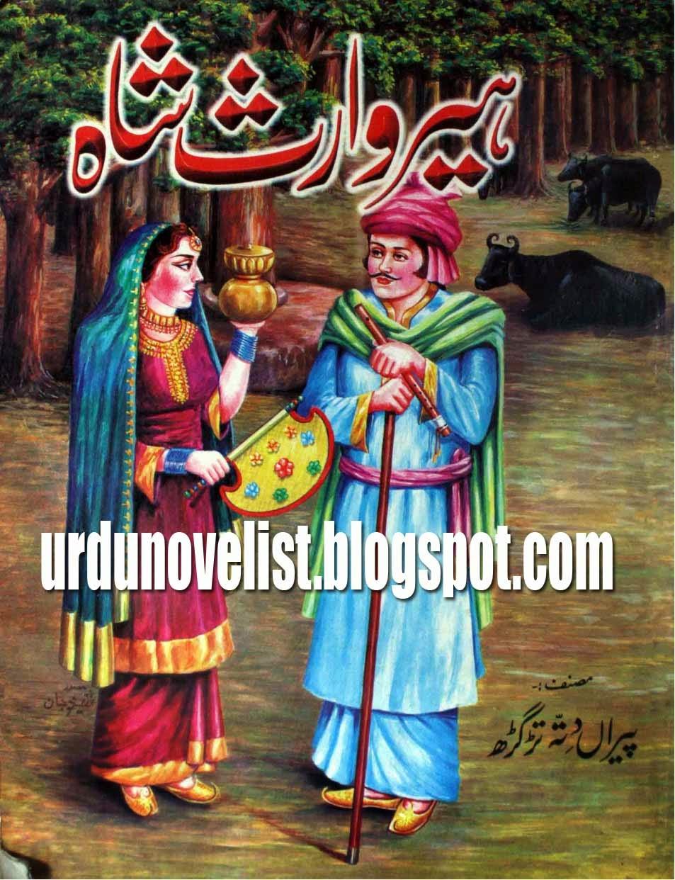 Heer Waris Shah By Peeran Ditta