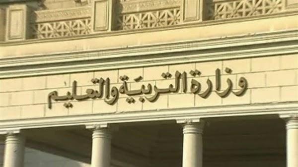 نتيجة الشهادة الابتدائية ترم اول رابط وزارة التربية والتعليم 2015