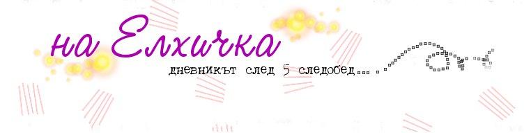 Блогът на елхичка