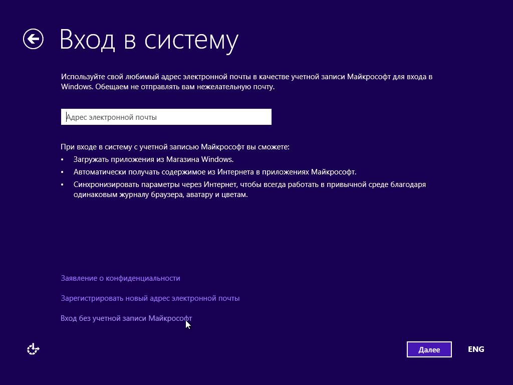 22_Установка Windows 8 - Вход в систему - Вход без учетной записи Майкрософт.png