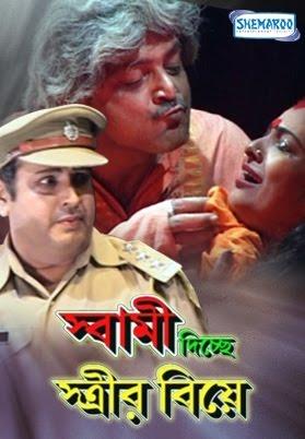 watch movies here swami dichhe strir biye 2005 bengali