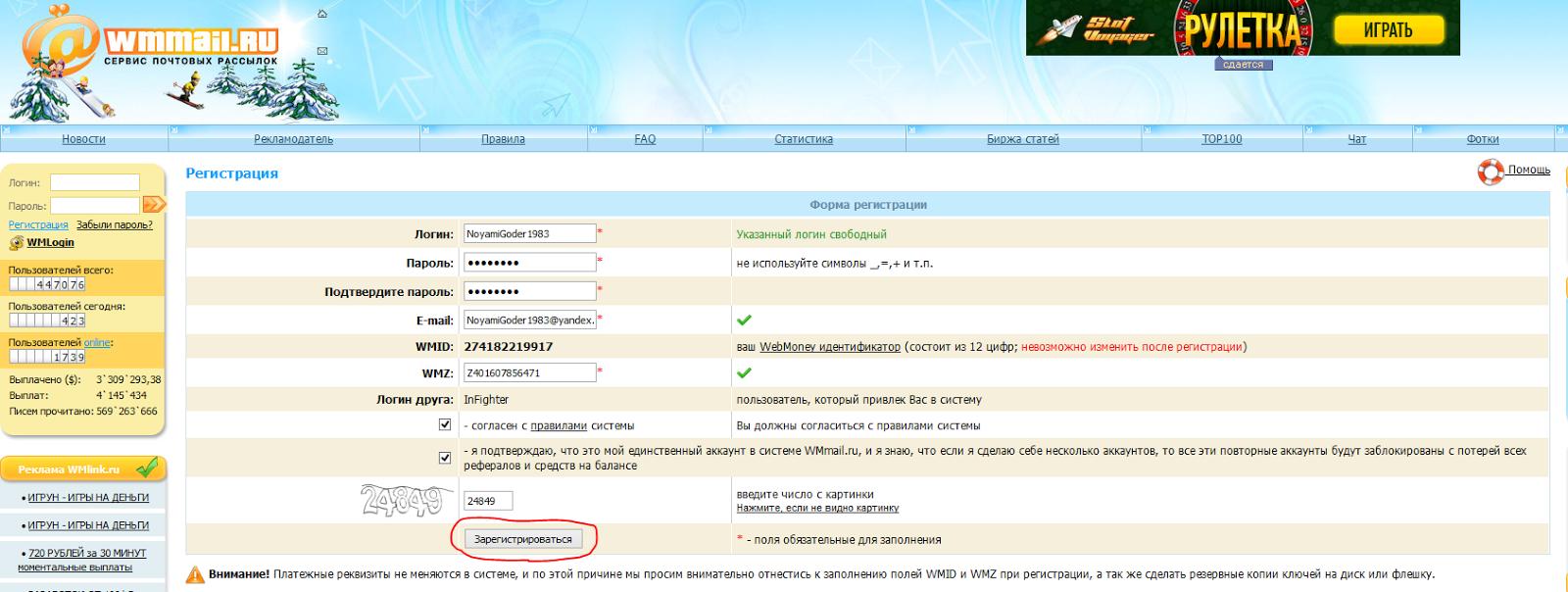 WMmail сайт. Процесс регистрации перед работой на проекте