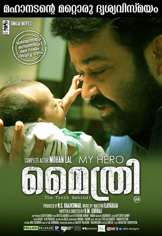 Watch Mythri (2015) DVDRip Malayalam Full Movie Watch Online Free Download
