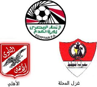 مباراة الأهلي وغزل المحلة الدوري المصري