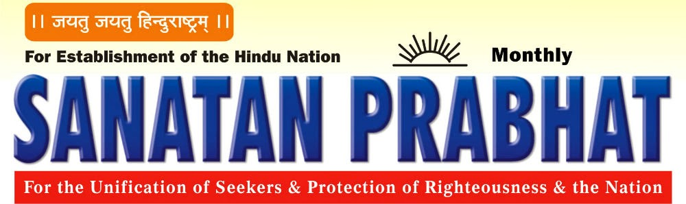 Monthly English Sanatan Prabhat