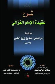 شرح عقيدة الإمام الغزالي - أحمد بن زروق الفاسي