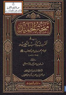 حمل كتاب منحة الحميد في تقريب كتاب التوحيد -  خالد بن عبد الله الدبيخي