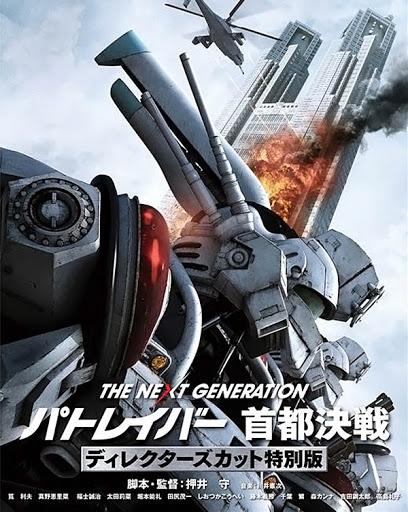 The Next Generation Patlabor Tokyo War (2015) แพทเลเบอร์ หน่วยตำรวจหุ่นยนต์มือปราบ HD
