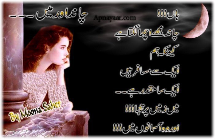 Chand Rat Urdu Poetry with Sad girl pictures.