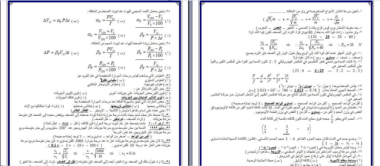 منهج فيزياء مذكرة المنير فى المراجعات النهائية ومراجعة ليلة الامتحان تالتة ثانوي ...فيزياء مناهج جديدة  بالصور موقع الدكتور محمد رزق %D8%A7%D9%84%D9%85%D9%86%D9%8A%D8%B1