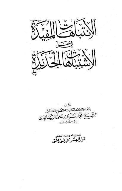 الإنتباهات المفيدة في حل الاشتباهات الجديدة - محمد التهانوي pdf