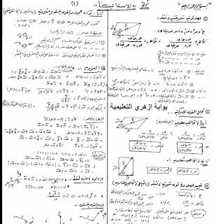 مراجعة في مادة الميكانيكا للصف الثالث الثانوي