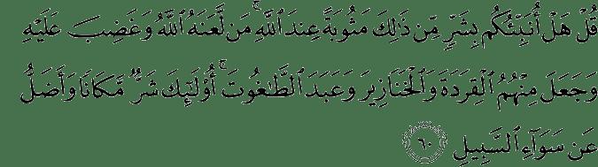Surat Al-Maidah Ayat 60