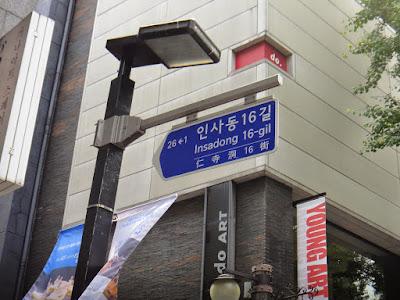 Insadong Street Seoul South Korea