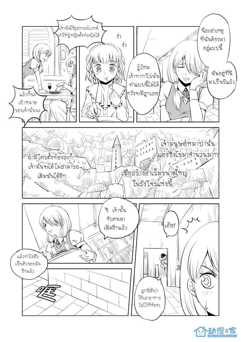 Egg of The Elf ตอนที่ 2 TH แปลไทย