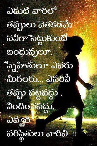 telugu photo messages mobiles picture messages telugu