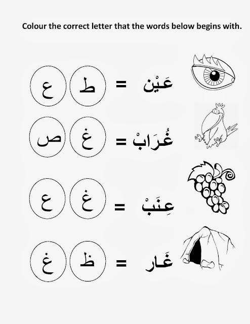 alif-ba-taa-tsa-exercises-for-kids