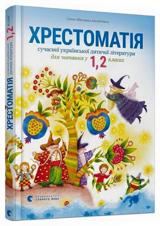 Хрестоматія сучасної української дитячої літератури