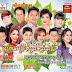 RHM CD Vol 522 [ Tam Euy Tam Khos ]