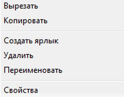 свойства файлов