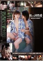 C-1888 湯情・おんな二人旅全集 【三】初めての同性愛